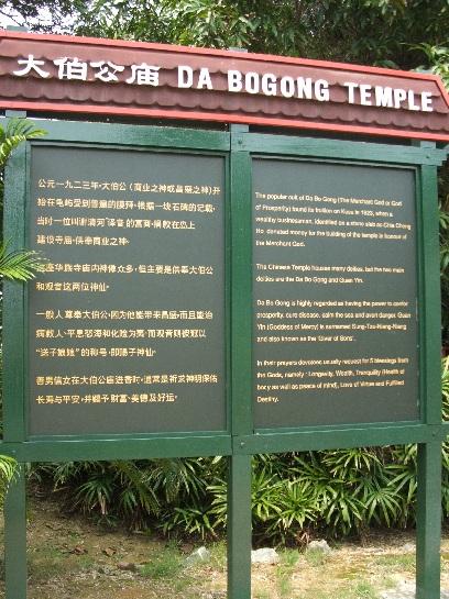 Da Bogong Temple on Kusu (Tortoise Island) Island Singapore Harbour, Singapore